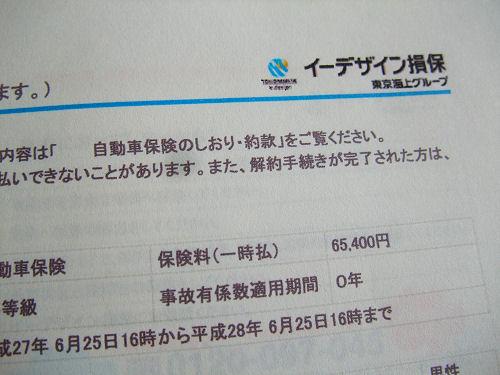自動車保険・イーデザイン損保