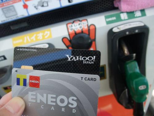 ヤフージャパンカードとTポイントカード