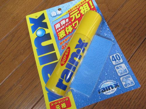 レインX・スーパーレインX