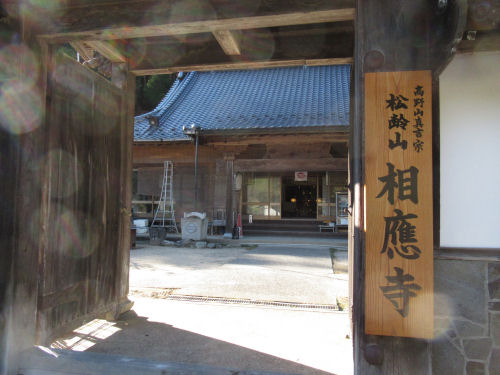 相應寺(相応寺)(兵庫県佐用町上石井)
