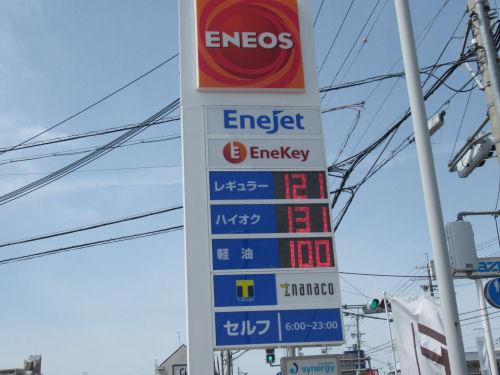 ガソリン価格・軽油価格