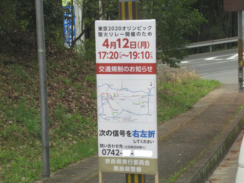 東京オリンピックの聖火リレー